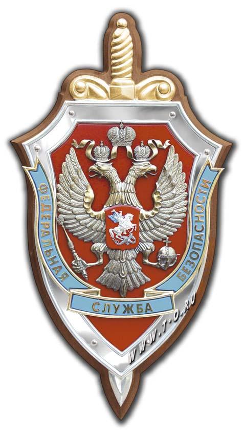 герб фсб россии